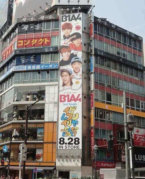 Big Banner - B1A4 What's Going On Japanese vers (1)